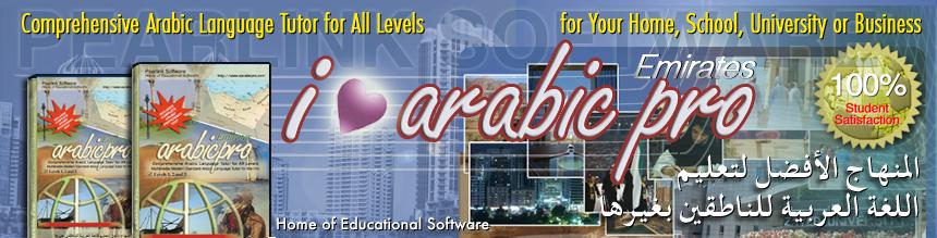 Introducing Emirates Arabic Pro 6.0