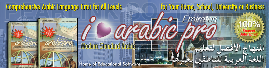 eArabic Pro 6.0 Comprehensive Arabic Language Tutor