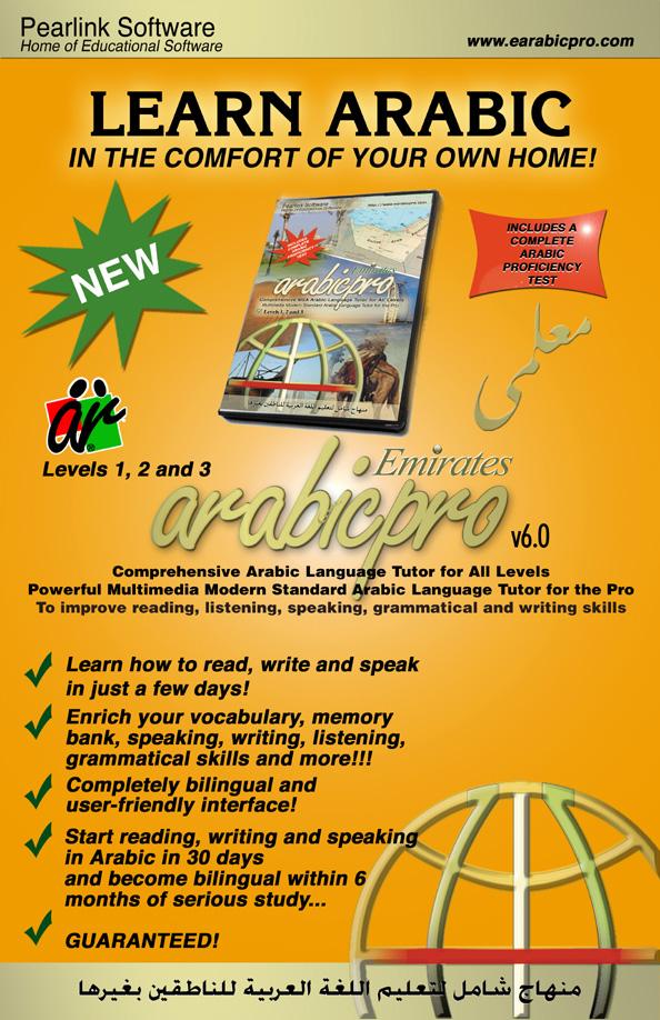 eArabic Pro Flyer