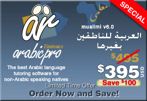 eArabic Pro 6 - New